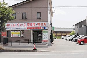 神戸三田やわら整骨院・整体院