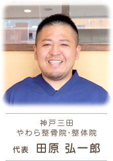 神戸三田やわら整骨院・整体院 院長