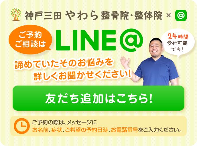 ご予約・ご相談は24時間受付可能なLINE@で!お友達追加はこちら!