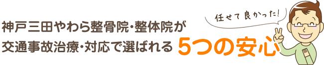 神戸三田やわら整骨院・整体院が交通事故治療・対応で選ばれる5つの安心
