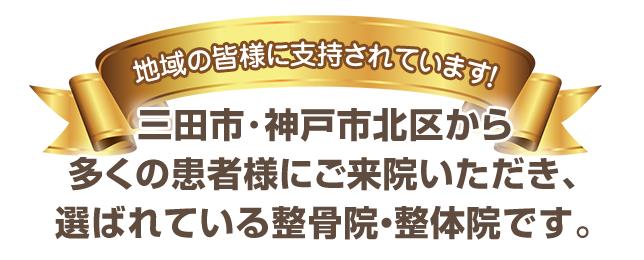 三田市・神戸市北区から多くの患者様にご来院いただき、選ばれている整骨院です