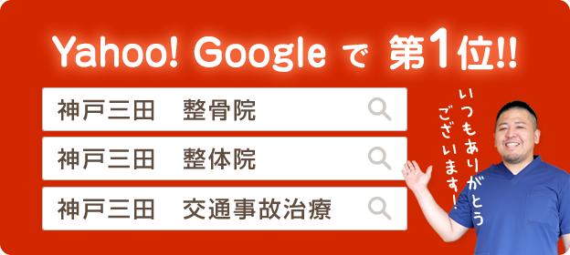 Yahoo!Googleで第1位!