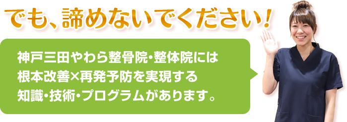 神戸三田ゆい鍼灸接骨院・整体院には根本改善×再発予防を実現する知識・技術・プログラムがあります