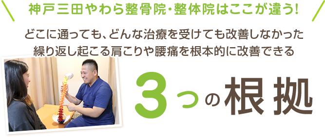 神戸三田やわら整骨院・整体院はここが違う!3つの根拠