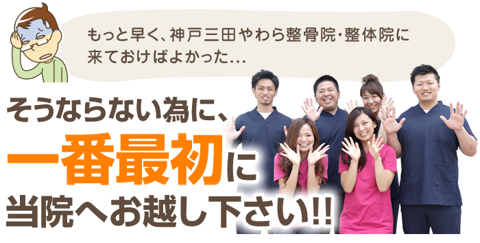もっと早く神戸三田やわら整骨院・整体院に来ておけばよかった、そうならない為に一番最初に当院へお越しください