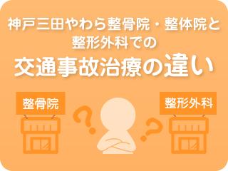 神戸三田ゆい鍼灸接骨院・整体んと整形外科の交通事故治療の違い