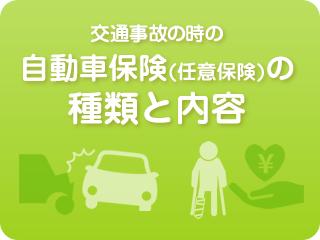 交通事故の時の自動車保険の種類と内容
