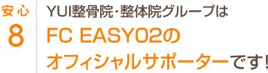 YOI整骨院・整体院グループはFC EASY02のオフィシャルサポーターです