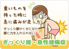 ぎっくり腰・急性腰痛症