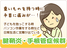 腱鞘炎・手根管症候群