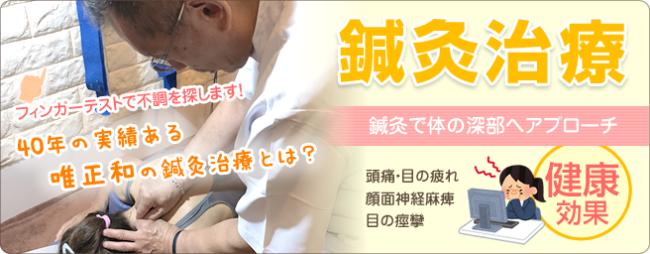 神戸三田・三田市のやわら整骨院・整体院の鍼灸施術・自律神経失調症